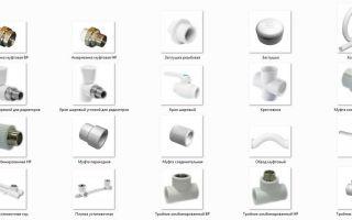 Фитинги для пластиковых труб – их виды, устройство и назначение