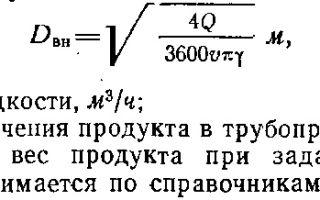 Онлайн калькулятор расчета скорости воды и газа в трубе